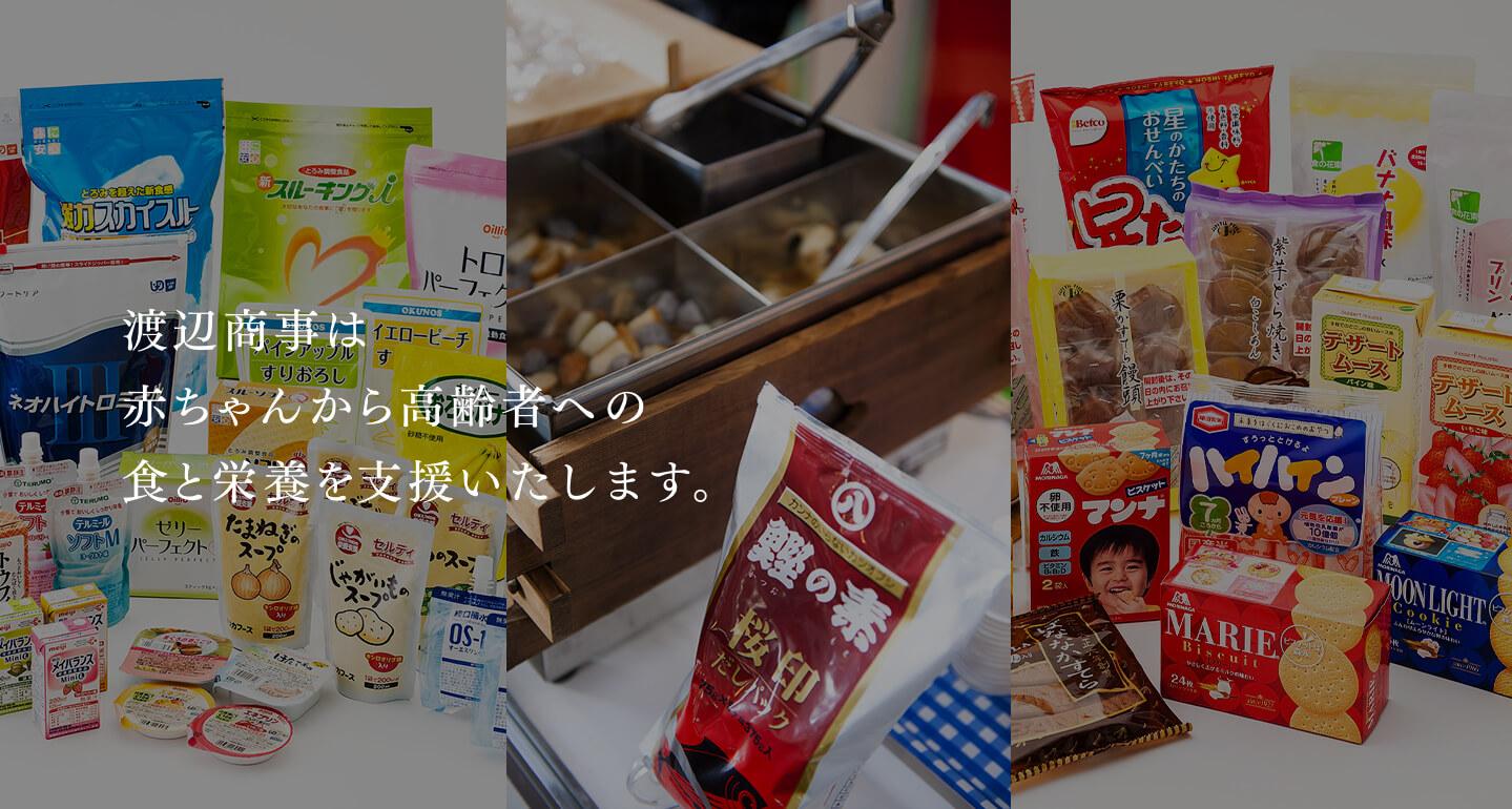 渡辺商事は赤ちゃんから高齢者 への食と栄養を支援いたします。
