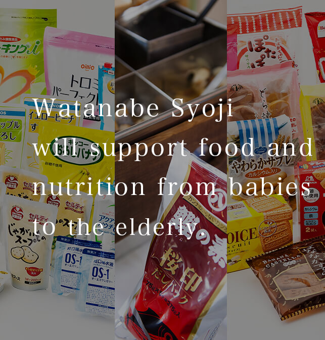 Watanabe Syoji will support food and nutrition from babies to the elderly.