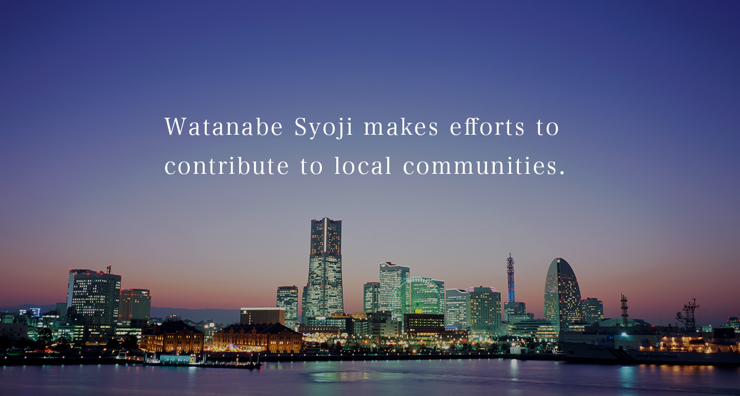 Watanabe Syoji makes efforts to contribute to local communities.